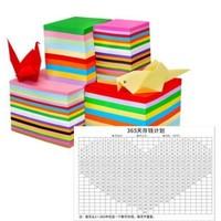 蔚然 365天存钱计划表+100张正方形彩色折纸