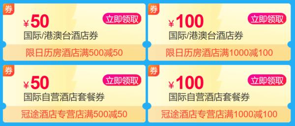 飞猪321春季旅游节 酒店会场 爆款清单