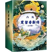 中亚Prime会员 : 《楚留香新传》(套装共4册)