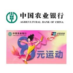 农业银行 百度APP运动权益