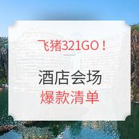 促銷活動 : 飛豬321春季旅游節 酒店會場 爆款清單