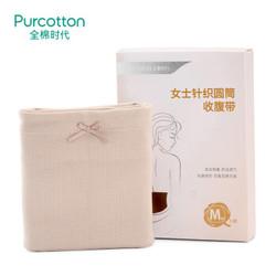 全棉时代   女士针织圆筒收腹带塑身托腹带(肤色)1件/盒 肤色 M