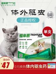 福来恩猫用体外驱虫药猫咪去跳蚤除虱子蜱虫幼猫打虫药滴剂单支装
