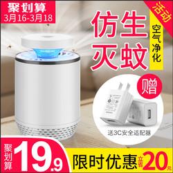 灭蚊灯家用卧室插电静音捕蚊婴儿吸蚊子驱蚊器灭蚊神器室内全自动