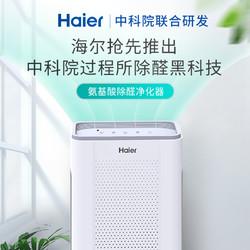海尔空气净化器家用除甲醛除烟味负离子空气净化器小型家用氧吧