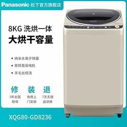 Panasonic 松下 XQB80-GD8236 8公斤 波轮洗烘一体机 香槟金