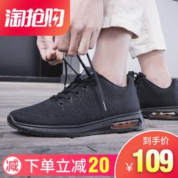 双星运动鞋男鞋2019新款网面潮流跑步鞋透气轻便男士百搭休闲鞋子