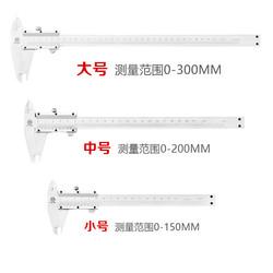 德国美耐特® 游标卡尺高精度工业级 小型家用不锈钢测量尺0-150mm