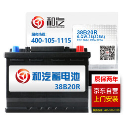 和汽(HEQI)汽车电瓶蓄电池38B20R 12V 铃木TT/奥拓 本田飞度三厢 以旧换新