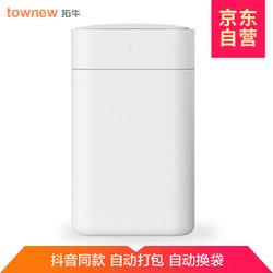 拓牛智能感应垃圾桶T1抖音同款小米智能垃圾桶自动感应家用客厅卧室厨房卫生间有盖自动打包换袋大号