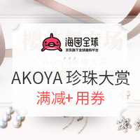 海囤全球 Pearlyuumi AKOYA珍珠 樱花祭专题活动