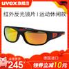 德国UVEX 506自行车平衡车运动男童女童儿童眼镜墨镜太阳镜4-7岁 235元(需用券)