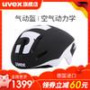 德国UVEX  EDAero 自行车骑行头盔 气动盔 头围57-59cm 1339元(需用券)