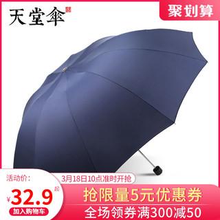 天堂伞 双人晴雨伞