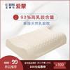 CHEERS 芝华仕 单人枕 乳胶枕 橡胶护颈椎记忆枕头 (乳白、60cm*40cm*10cm/12cm、件、乳胶枕)