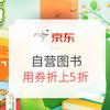 京东 春日好读书 自营图书 领券满100减50、满200减100、满400减200