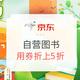 促销活动:京东 春日好读书 自营图书 领券满100减50、满200减100、满400减200