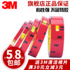 3M 车用无痕 强力双面胶 0.5cm*3m 2.8元包邮(需用券)