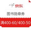 京东 自营图书 勋章券 满400-60、满400-50、满200-20、满109-10