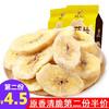 【第二份4.5元】刻凡(cafine) 香蕉片120g/袋香蕉干水果干休闲零食下午茶点坚果零食 9.5元包邮