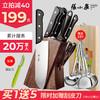 张小泉 厨房刀具套装 七件套 149元包邮(需用券)