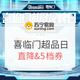 苏宁易购 喜临门超级品牌日
