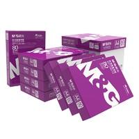 M&G 晨光 APYVJQ54 紫晨光复印纸 A4 80g 500张/包 8包(共4000张)
