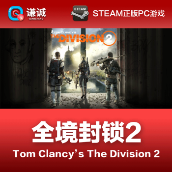UBISOFT 育碧 全境封锁2 Tom Clancy's The Division 标准版 PC中文