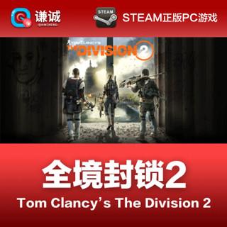 UBISOFT 育碧 全境封锁2 Tom Clancy's The Division 标准版 PC中文