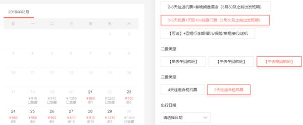 上海-香港2-6天往返含税(直飞往返+香港天际100观景台门票)