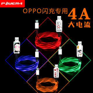 power4 安卓TYPE-C网红流光数据线 智能炫彩七彩闪光 (Type-C、1m、蓝色)