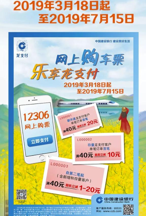 建设银行 X 12306 龙支付购车票