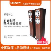 TANNOY 6.2 Tannoy/天朗音箱 精密Precision 6.2 落地主音箱家庭影院木质音响 (红木色)