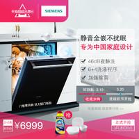SIEMENS 西门子 SJ636X01JC 家用全自动洗碗机 全嵌入式13套 除菌 (喷淋式、19L、13套、黑色)