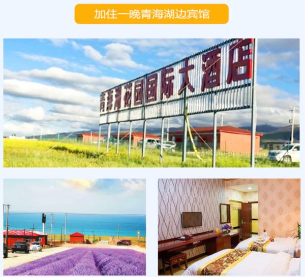1晚环青海湖住宿,观日出日落!北京-青海西宁+茶卡盐湖+青海湖+塔尔寺5天4晚跟团游(双卧往返)