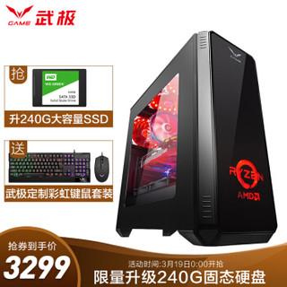 武极 AMD 锐龙 R5 2600 GTX1060-6G 华硕主板 DIY组装机