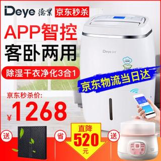 Deye 德业 DYD-F20C3 家用除湿机 (20L、白色)
