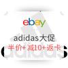 eBay Adidas 阿迪达斯 官方店大促 第二双半价+满$50减$10+新用户下单返50E卡