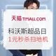 天猫精选 3月25日 科沃斯超级品牌日钜惠