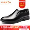 红蜻蜓男鞋 新品皮鞋男 正装鞋商务休闲鞋 低至179元包邮