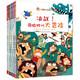 《儿童脑力训练丛书》(共5册) +凑单品