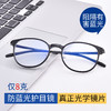 防蓝光眼镜女 平光手机电脑蓝光辐射护目镜可配近视 140元(需用券)