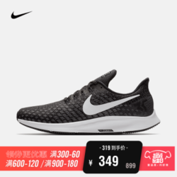 耐克 NIKE AIR ZOOM PEGASUS 35 男子跑步鞋运动鞋 942851 942851-001 43+凑单品