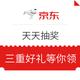 羊毛党、移动专享:京东  天天抽奖 福利专场 一年京东PLUS会员、奢侈品24期免息及10000金币