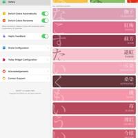 《Nippon Colors》iOS 色值参考 App