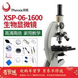 Phenix 凤凰 XSP-06-1600高倍 生物显微镜