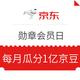 羊毛党、移动专享:京东 电脑数码勋章会员日 每月瓜分1亿京豆