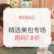 MYBAG 精选春季出游季 莫兰迪色调美包专场 用码7.8折+£40包直邮+£30税补
