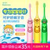 舒宁电动牙刷非充电式声波软毛卡通儿童男女便携自动1-2-3-6-12岁 9.9元