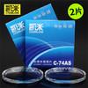 凯米 1.74超薄非球面镜片 中高度近视配镜眼镜片 2片 254元包邮(需用券)